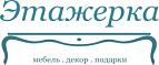 Etagerca.ru