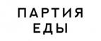 Partiyaedi.ru