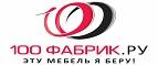 100fabrik.ru